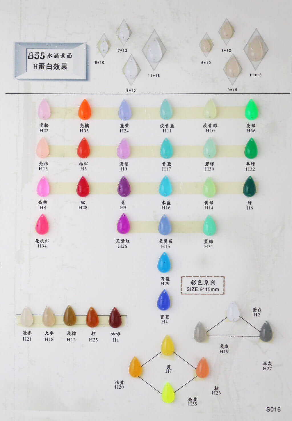 sew on stones catalogue-SB55-H