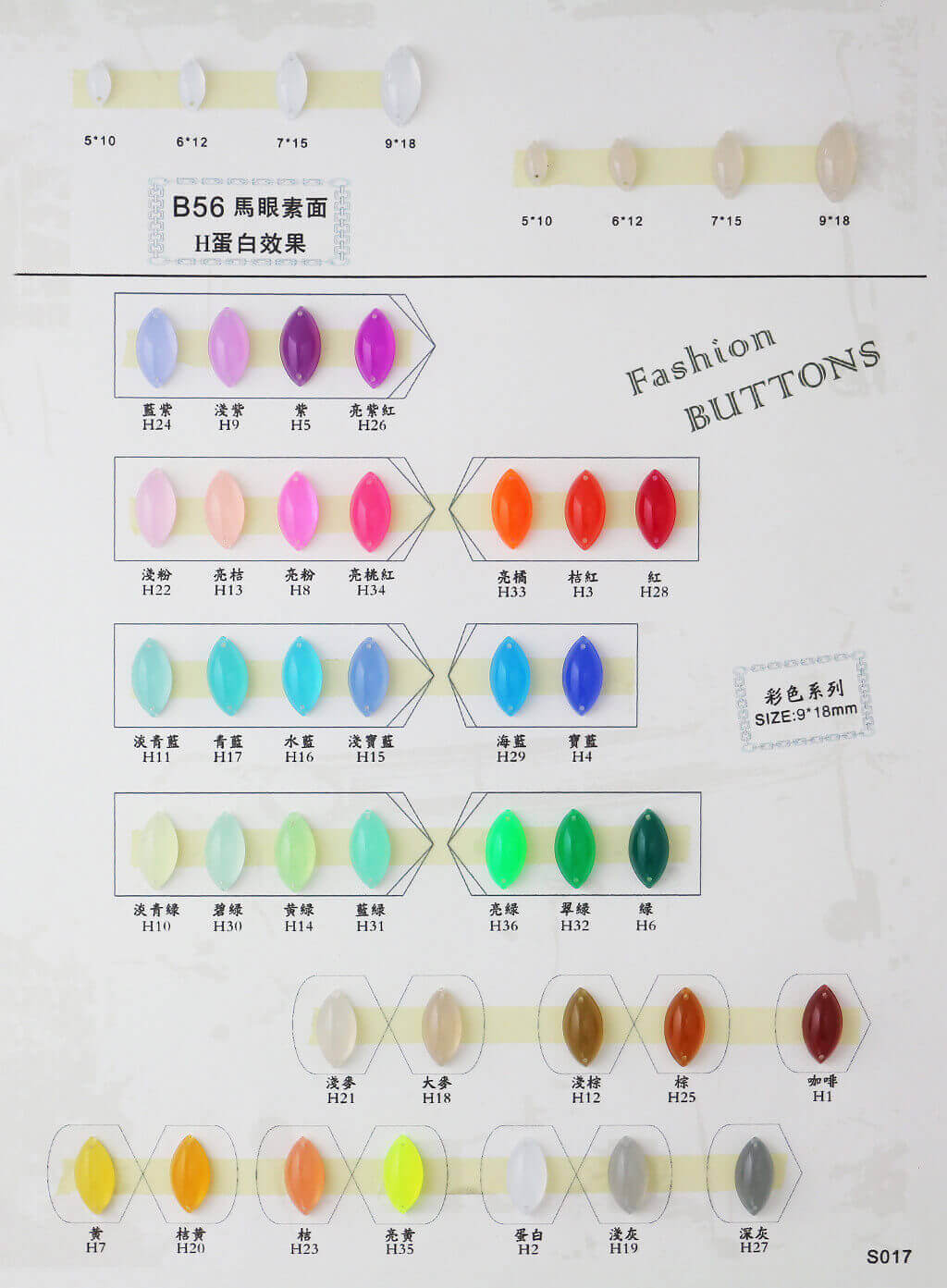 sew on stones catalogue-SB56-H