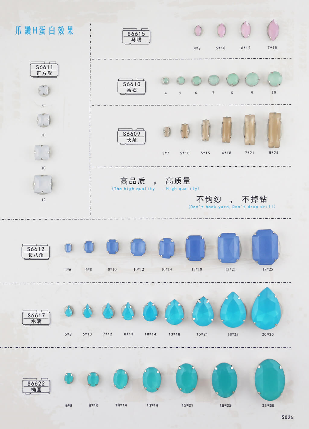 claw rhinestone opal effect catalogue-S025