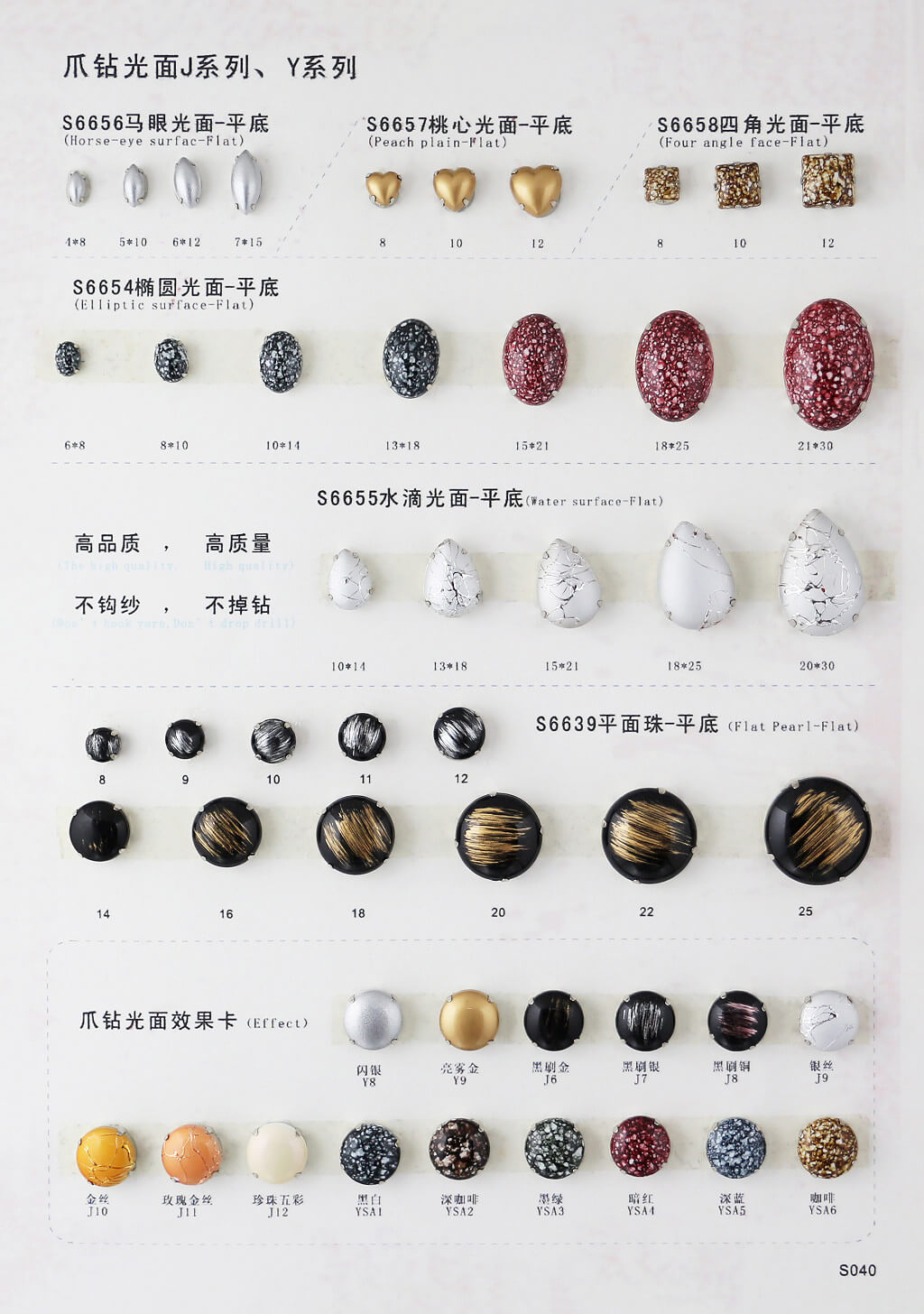 claw rhinestone special effect catalogue-S040