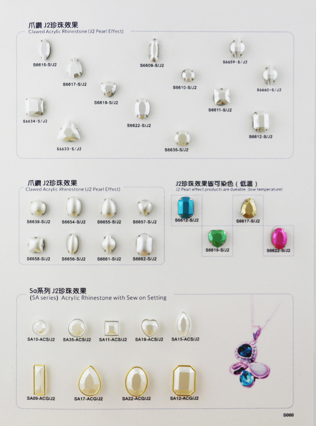 claw rhinestone yellow pearl catalogue-S060