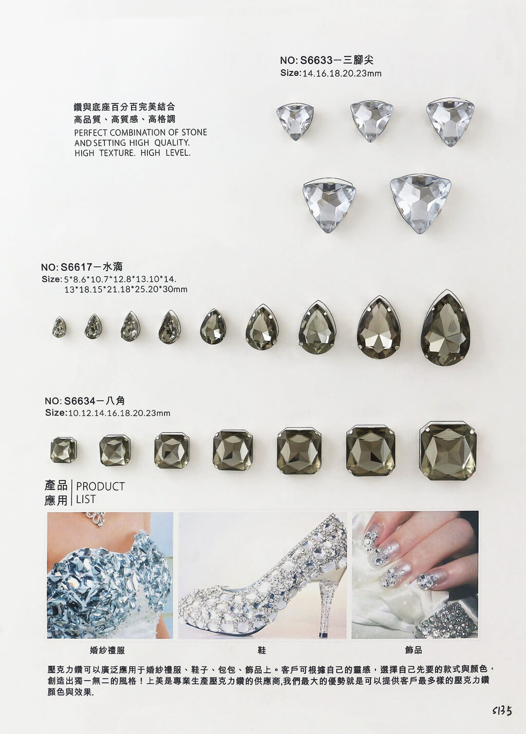 claw rhinestone catalogue-S135