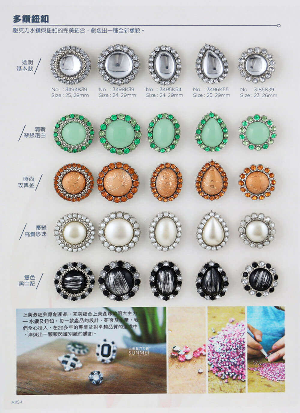 A115-1-bulk-rhinestone-button-catalogue