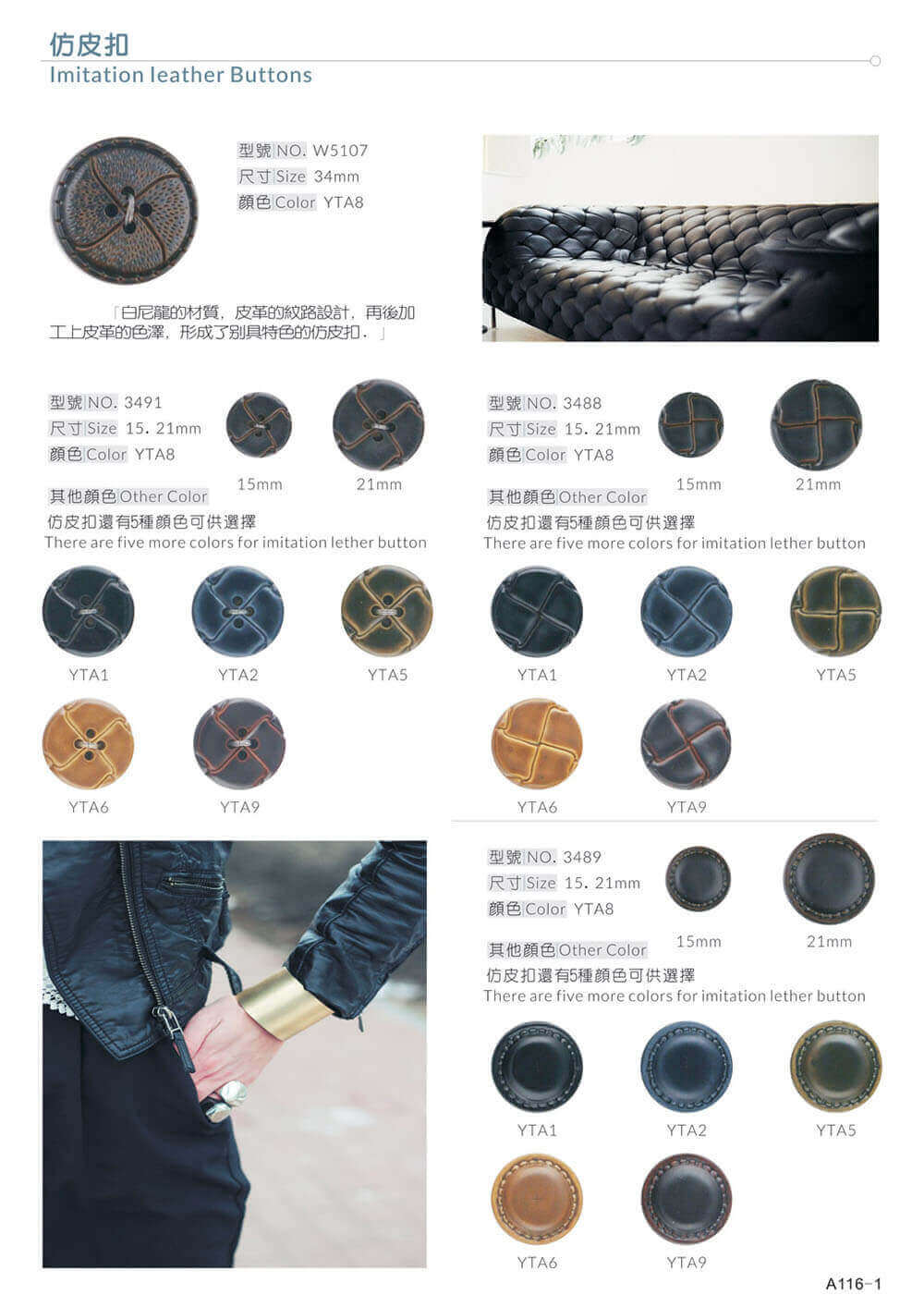 A116-1-imitation-leather-button-catalogue