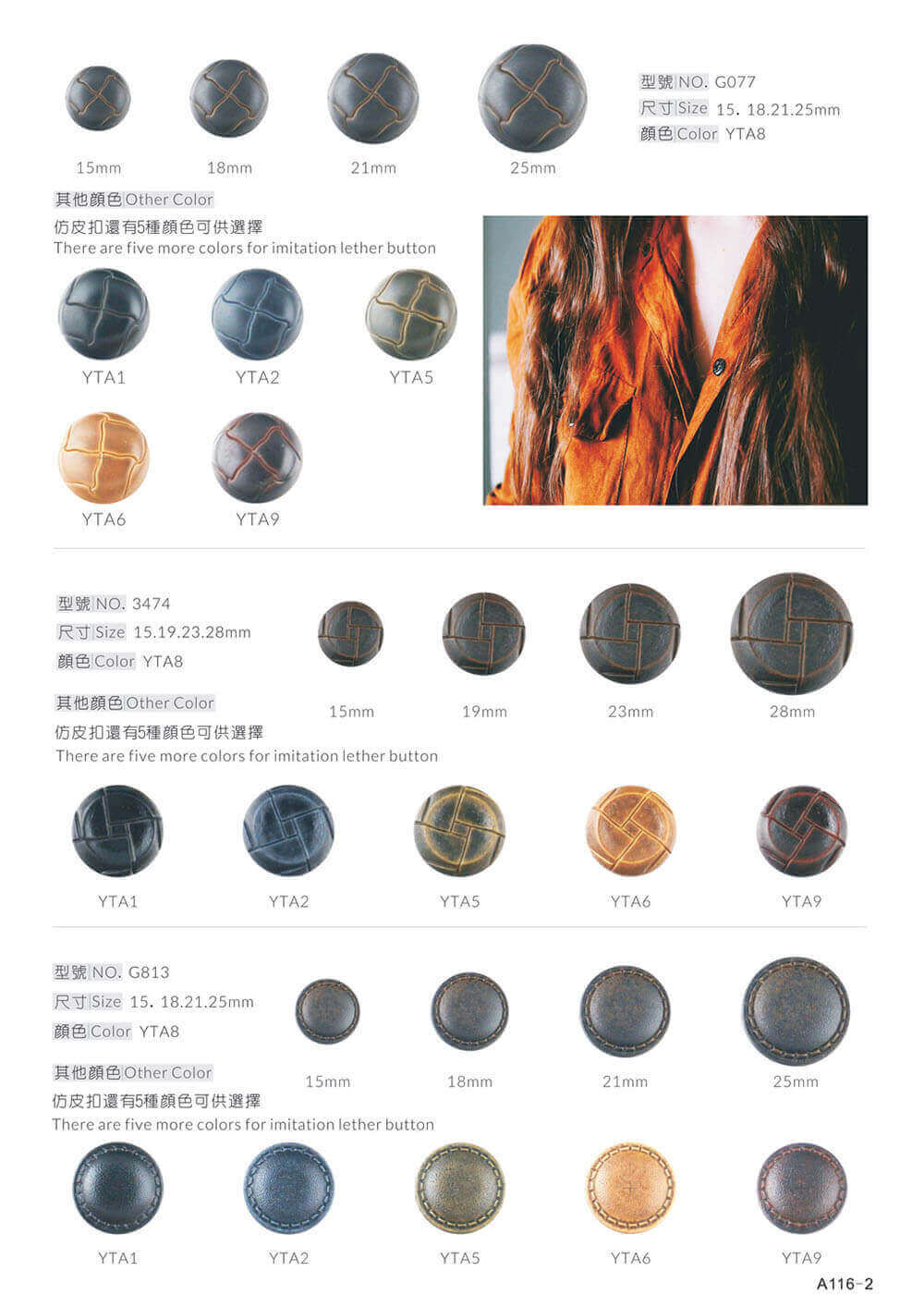 A116-2-imitation-leather-button-catalogue