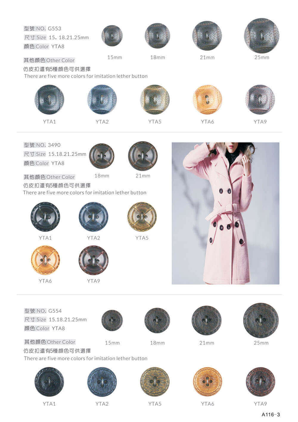 A116-3-imitation-leather-button-catalogue