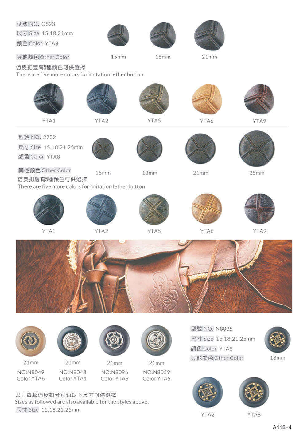 A116-4-imitation-leather-button-catalogue