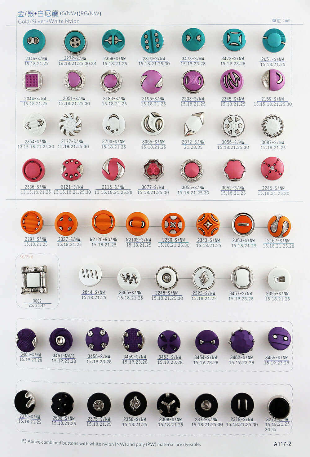 A117-2-combine-button-catalogue