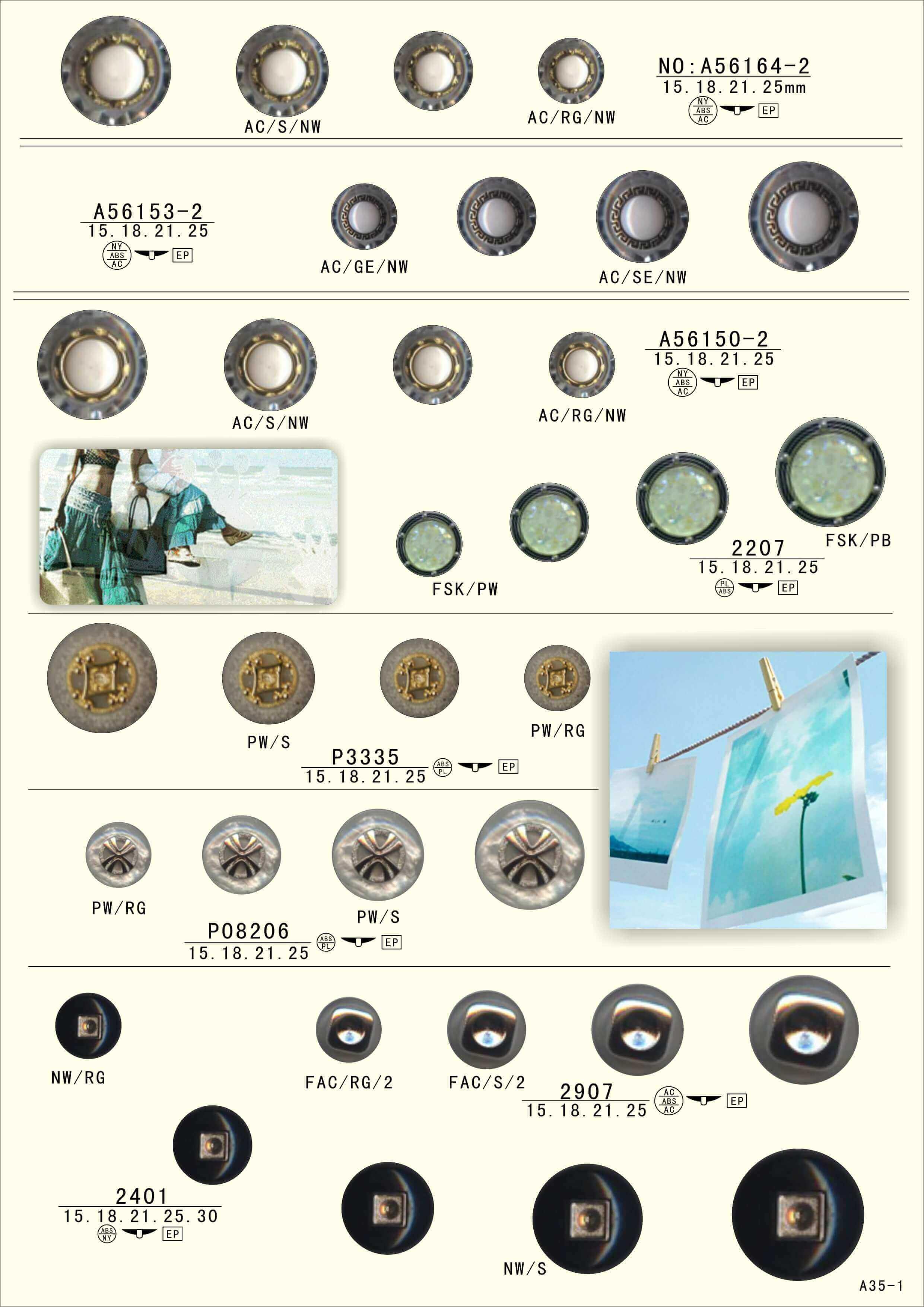 A35-1-combine-button-catalogue
