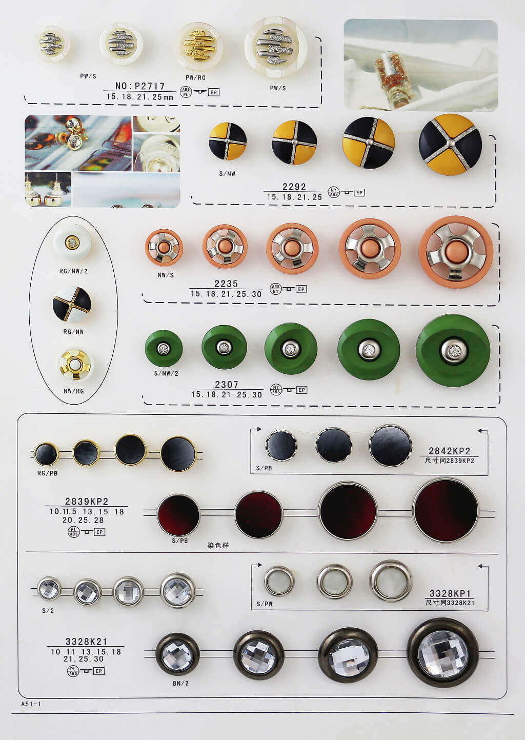 A51-1-combine-button-catalogue
