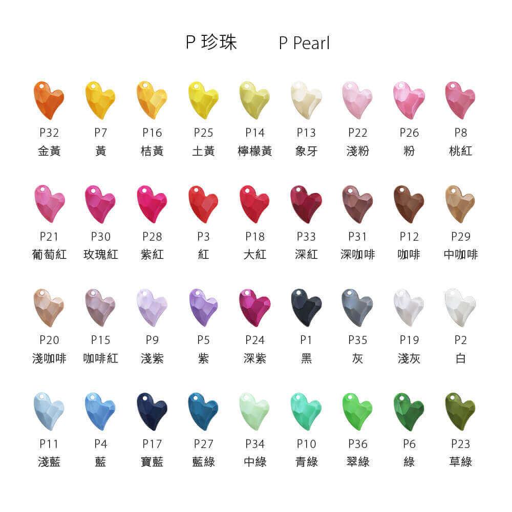 EPMA02P-S001-iceberg-heart-pendants-pearl-color-chart