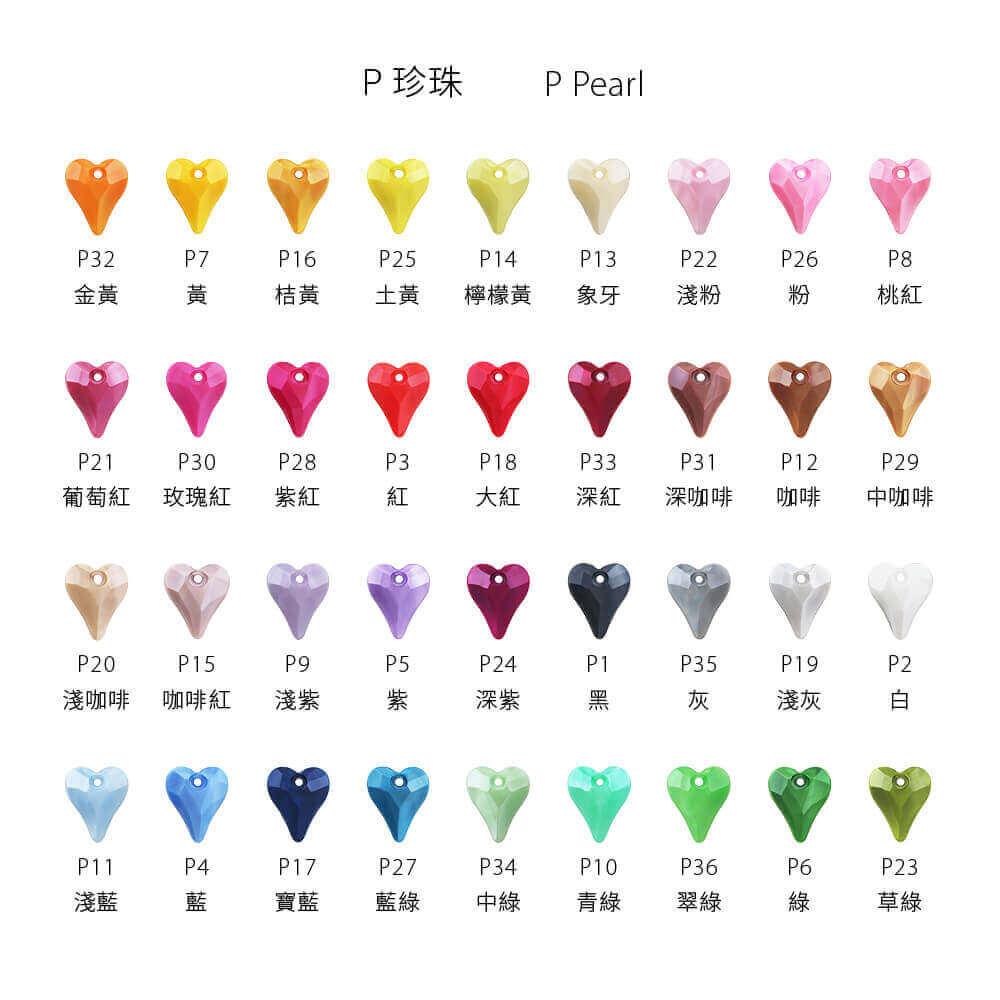 EPMA04P-S001-heart-pendants-pearl-color-chart
