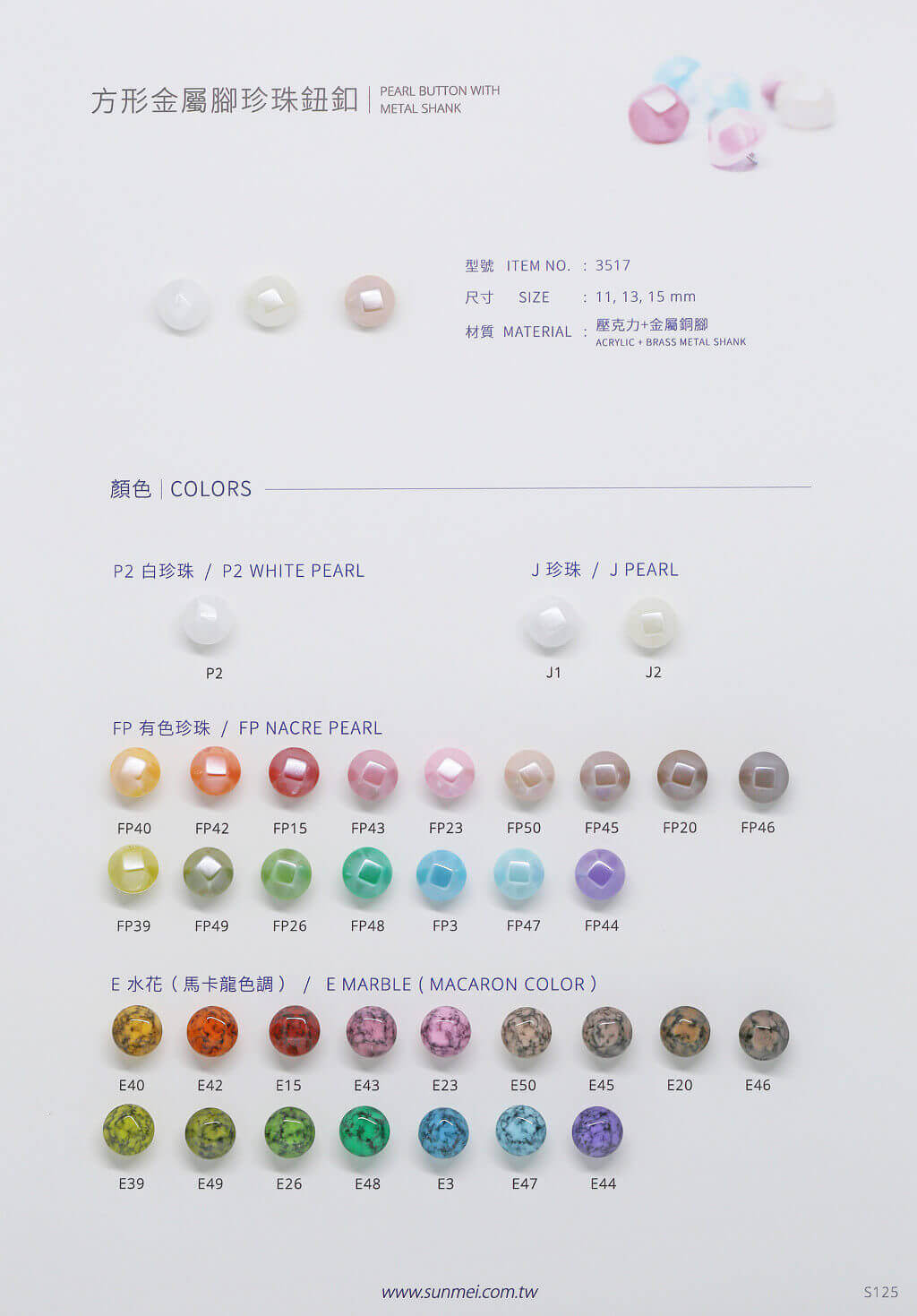 S125-square-metal-shank-button-catalogue