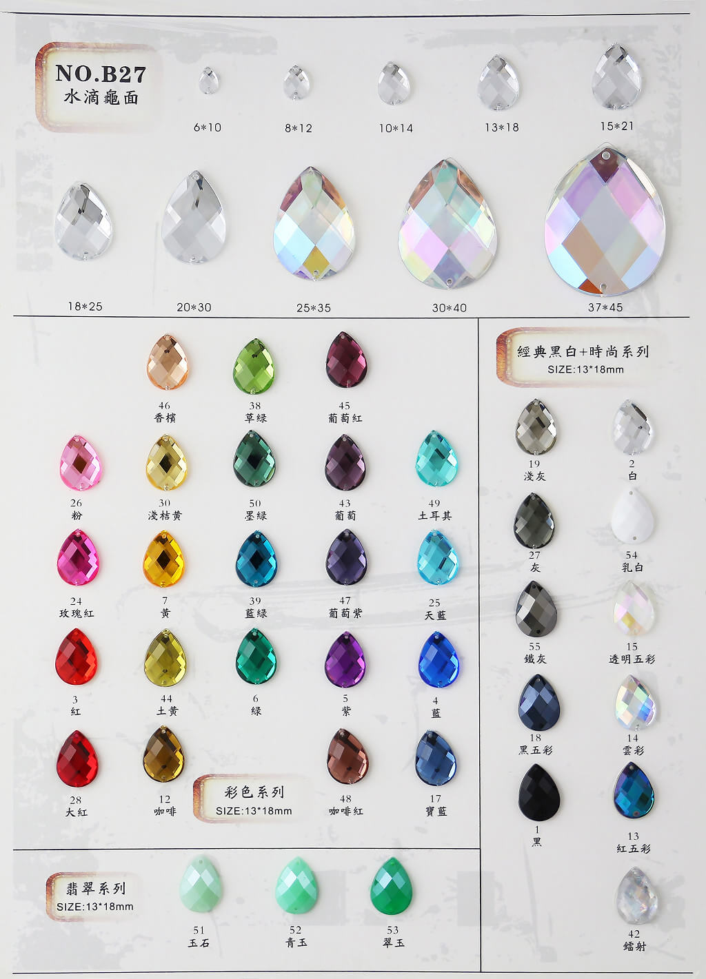 sew on beads and crystals wholesale catalogue
