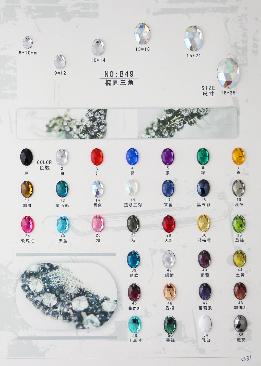 rhinestones for clothing wholesale catalogue