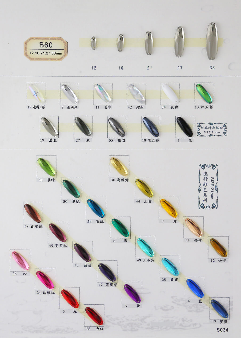 acrylic gems wholesale catalogue