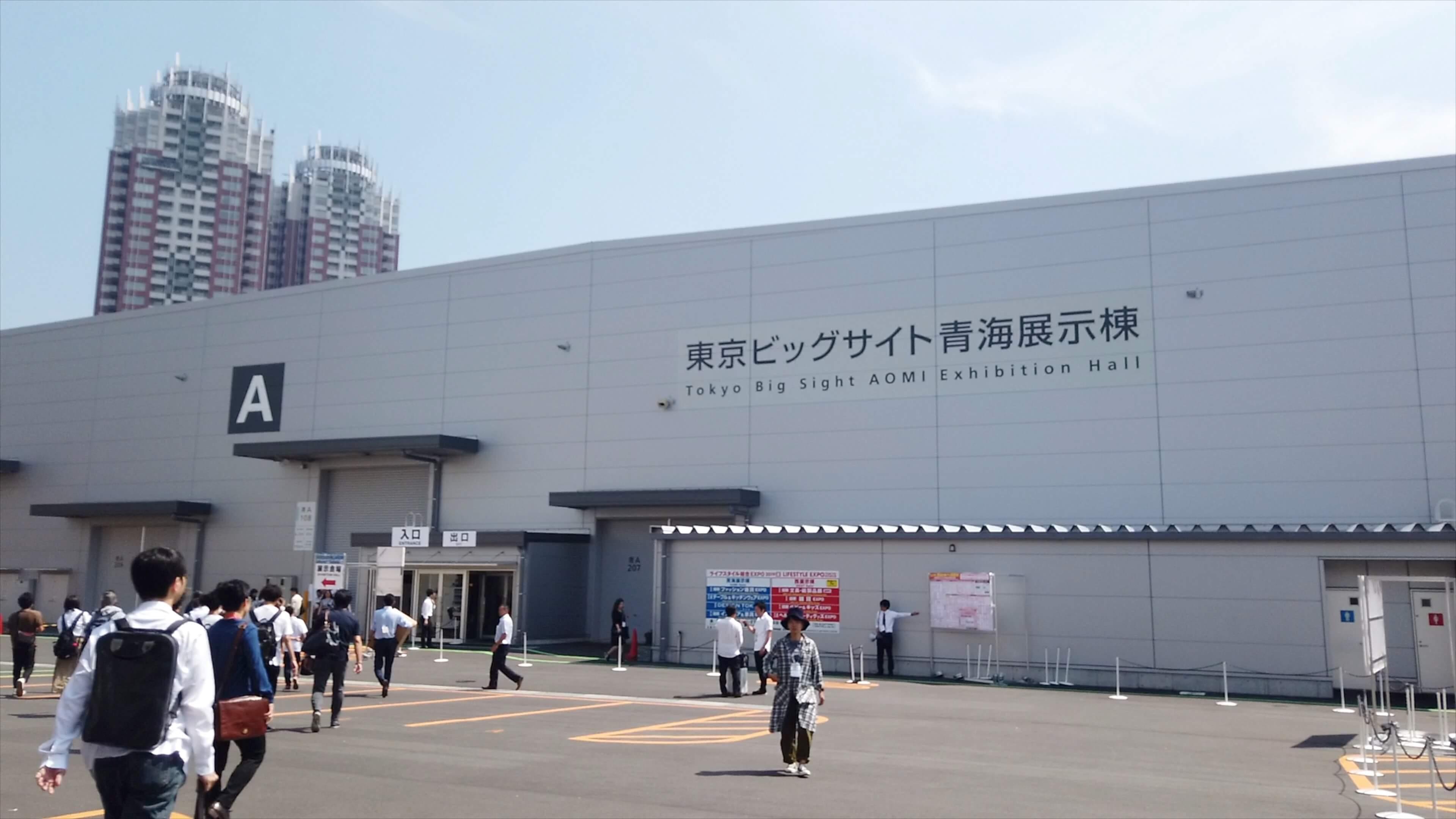 tokyo expo 2019-1 tokyo big sight aomi